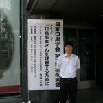 日本口臭学会に参加して来ました。