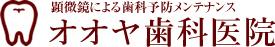 名古屋 小児矯正 超精密義歯 瑞穂区 オオヤ歯科医院