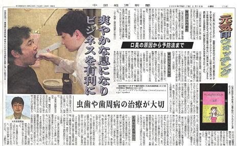 2005年3月19日 中部経済新聞の取材を受けました!