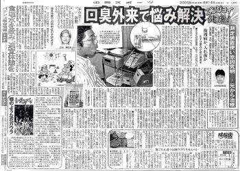 2006年6月14日 中日スポーツ新聞から取材を受けました!