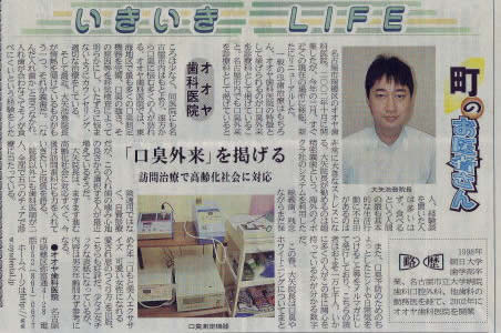2008年7月13日に中部経済新聞の取材を受けました!