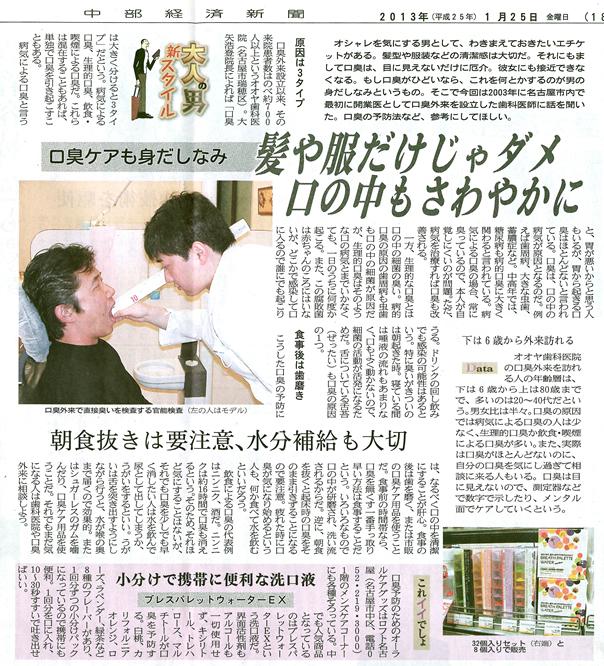 中部経済新聞 2013年1月25日号に掲載されました!