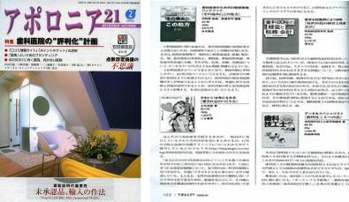 日本歯科新聞社:アポロニア21 2008年2月1日号に掲載されました!