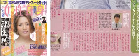 女性自身 2009年3月3日号に掲載されました!