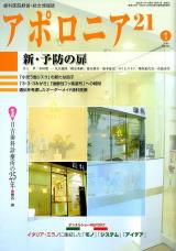 日本歯科新聞社:アポロニア 2006年1月号に掲載されました!