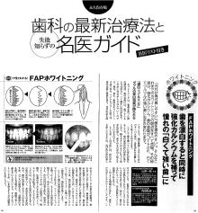 主婦の友社発行『健康』2006年11月号に掲載されました!