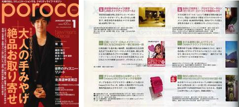 タウン誌Poroco 2008年1月号に掲載されました!